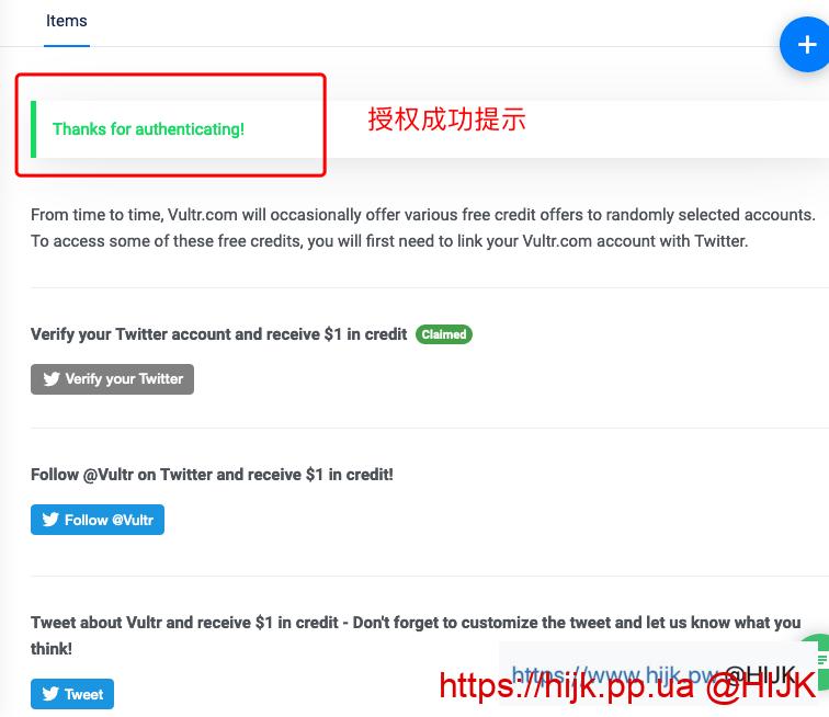 vultr推特验证成功