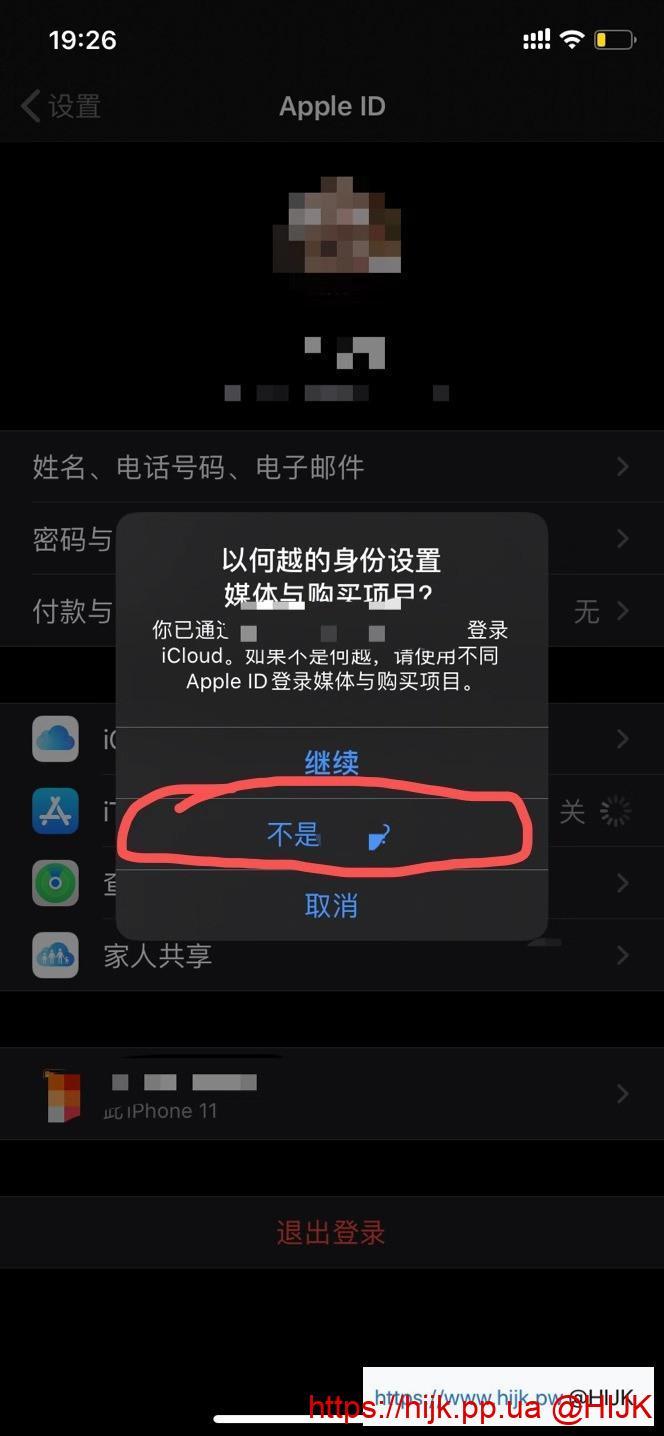 重新登录app store