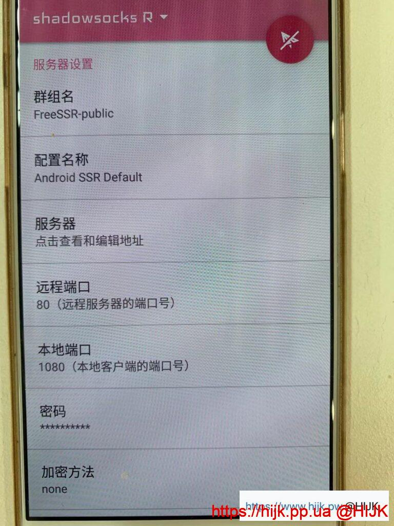 SSR安卓版程序主界面