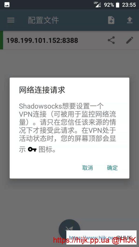 Shadowsocks安卓版请求权限