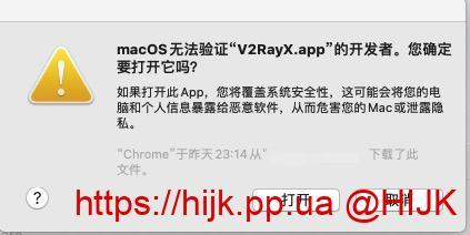 V2rayX确认框