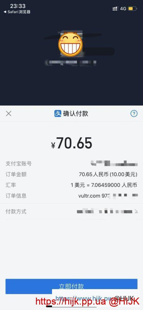 vultr手机版支付宝付款
