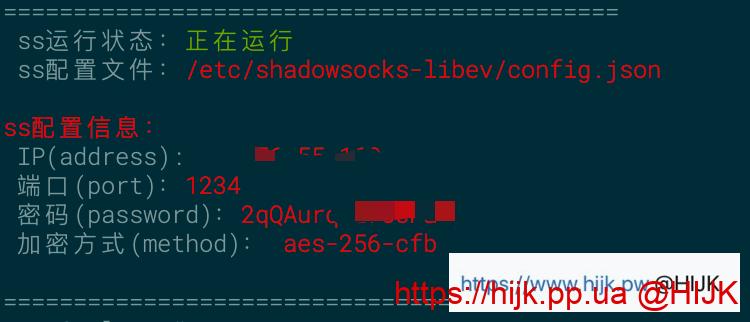 ubuntu ss一键脚本安装成功