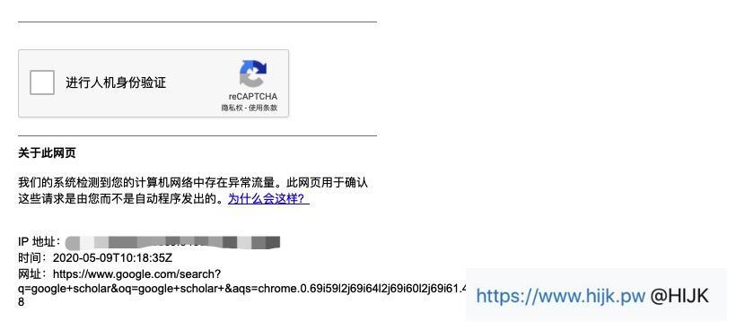 谷歌搜索:进行人机验证