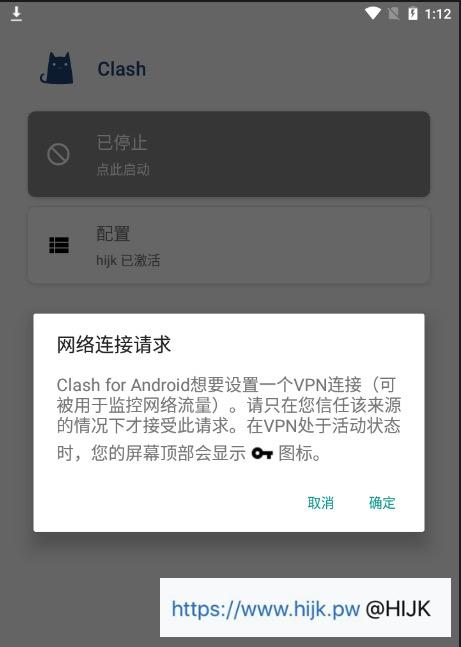 Clash for Android网络连接请求