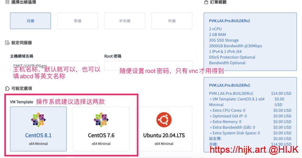 DMIT服务器配置界面