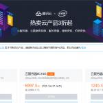 VPS资讯-腾讯云100元代金券-可购买轻量服务器-不定时补货