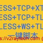 V2ray多合一脚本,支持VMESS+websocket+TLS+Nginx、VLESS+TCP+XTLS、VLESS+TCP+TLS等组合