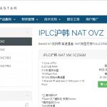 沪日-沪韩-IPLC专线-八折优惠码-月付48RMB-游戏加速器