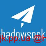 Shadowsocks/SS安卓客户端下载