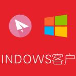 SSR Windows客户端下载、安装及使用教程(ShadowSocksR最新版电脑客户端)