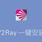 233版V2ray一键安装脚本 集成BBR/锐速/Shadowsocks