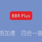 BBR Plus一键安装脚本 BBR/BBR Plus/魔改BBR/锐速(LotServer)四合一