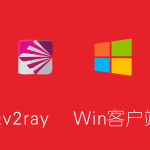 Qv2ray下载及使用教程 V2ray Windows客户端/同时支持SS/SSR/V2ray/Trojan