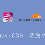 V2ray+CDN搭建代理,救活被墙VPS IP(V2ray+WS+TLS+Cloudflare CDN)