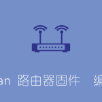 小白也会!Lean OpenWrt/Lede 固件编译教程 可路由器SSR Plus+(SS/SSR/V2Ray/Trojan)