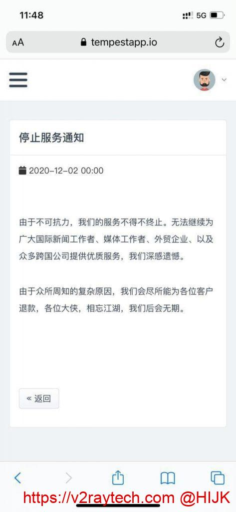 RixCloud停止运营公告