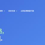半月湾-新春牛年优惠-全场年付66折-广港IPLC-沪日IPLC-游戏加速器