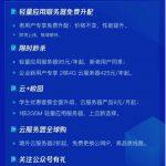 VPS资讯-腾讯云轻量服务器-即将免费升级-香港CN2-GIA